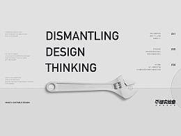 【平面设计教程】中西结合、字体拆解海报如何做?设计思路拆解独家流程大揭秘-第二弹