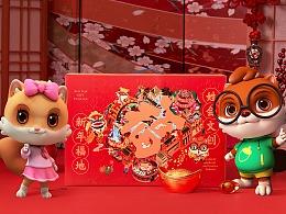 幸会姓会 × 三只松鼠 跨界联名春节礼盒