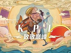王者荣耀KPL:致竞巅峰