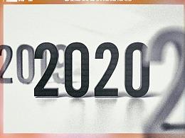 【2020作品合集回顾】