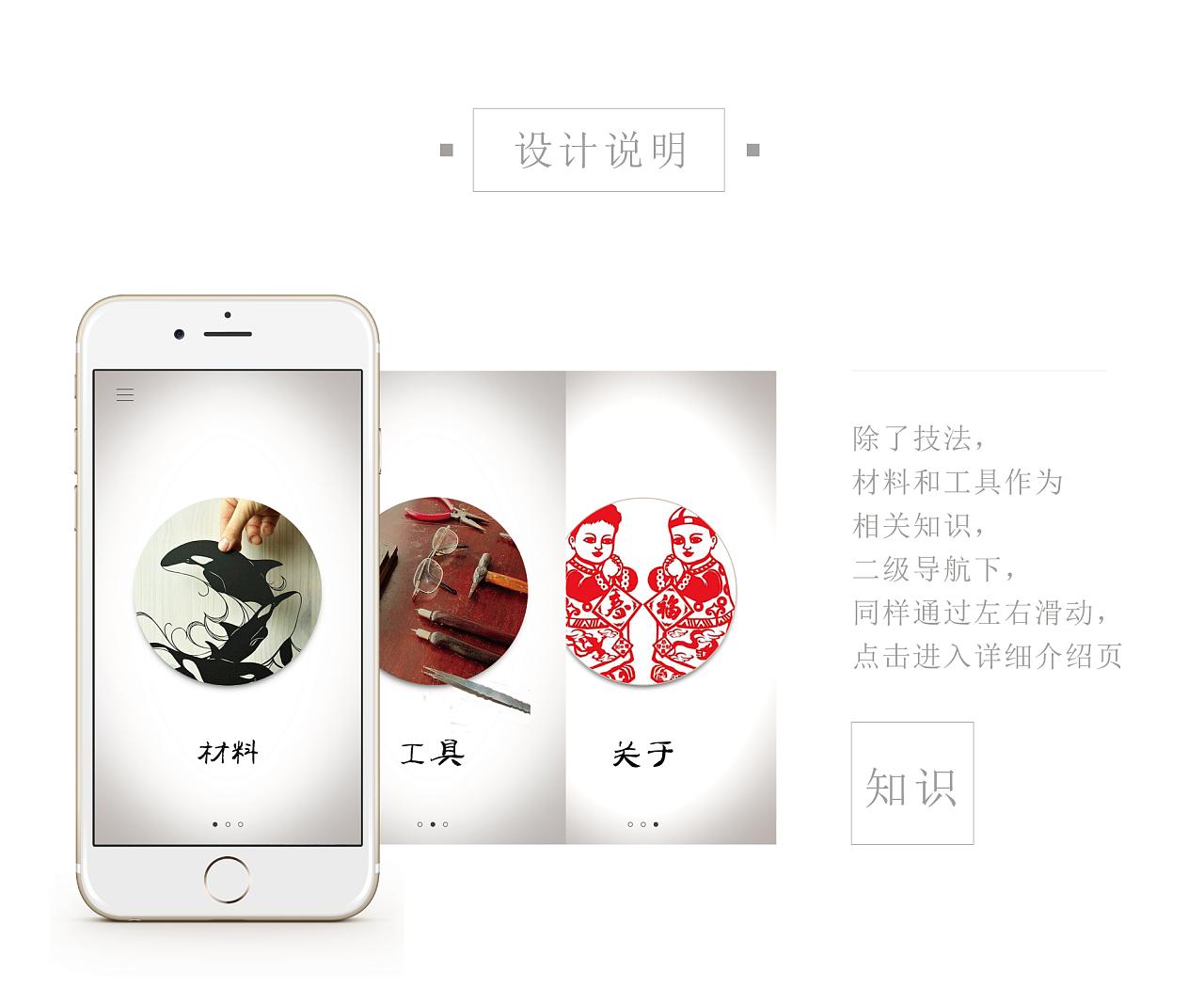 刘泥巴剪纸app设计