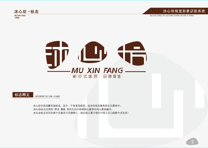 新中式logo
