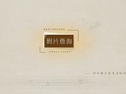 """上海财经大学校友馆触摸屏""""照片查询""""界面"""