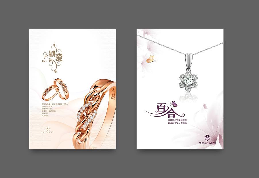 珠宝产品海报|海报|平面|leakin - 原创设计作品图片