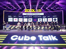 《2006-2016 站酷十年最酷团队奖》