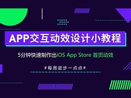 【动效教程】5分钟制作出iOS App Store 首页动效