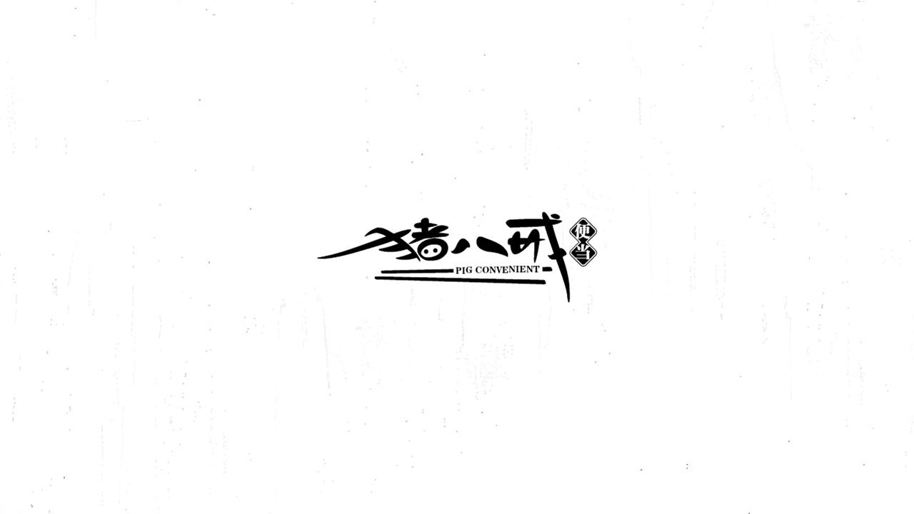 《陈和》西游记字体字体v字体 人名 动态/平面 湘matplotlib股票绘制图字形图片