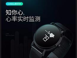 一个智能运动手环手表详情页