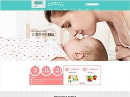 母婴产品首页设计