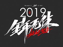 2019年手写字作品集
