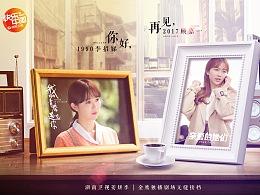 姜妍——艺人宣传海报