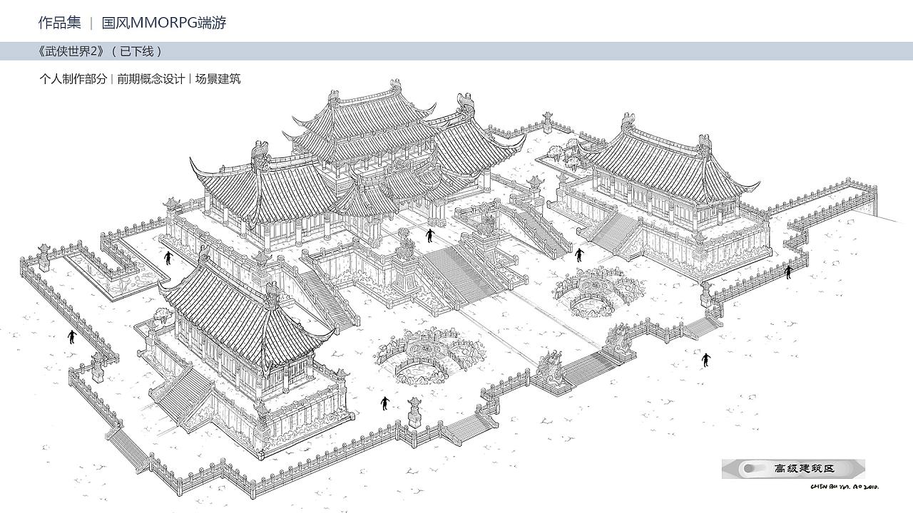 《武侠世界2》场景概念设计汇总1济南人防建筑设计规范图片
