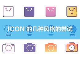 icon的几种风格的尝试