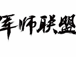 字体设计(军师联盟)
