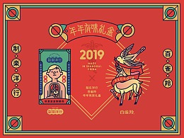 『百雀羚×制乐洋行』年年有味新年礼盒