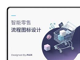 智能零售行业 系列图标(附资源)