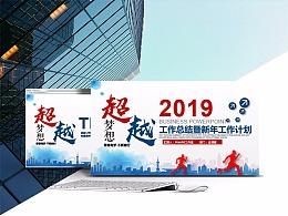2019年终工作总结暨新年计划企业宣传工作计划PPT模板