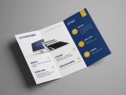 企业宣传企业通用公司介绍蓝黄大气三折页印刷