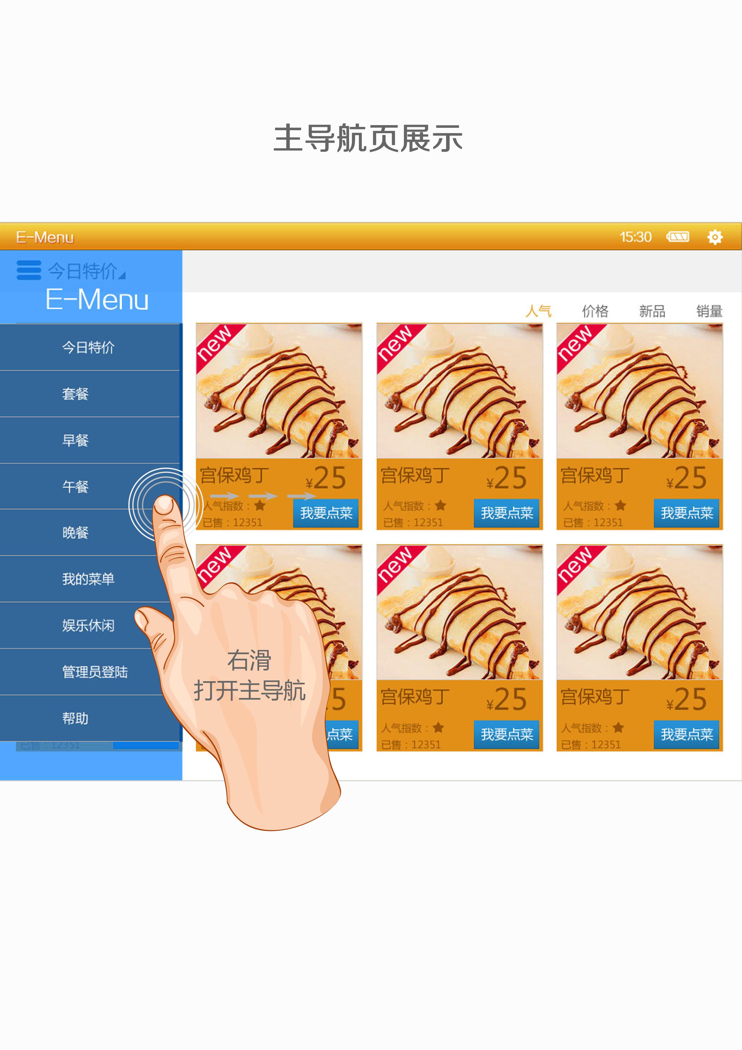 电子菜单设计