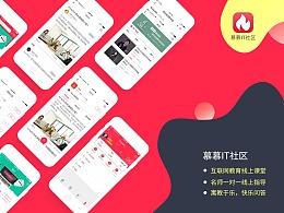 慕慕IT社区app
