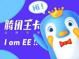 """帝企鹅""""EE""""—腾讯王卡品牌形象创意设计"""