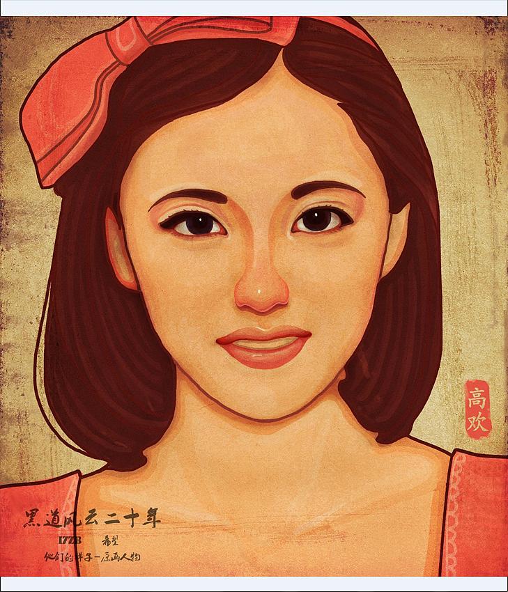 《东北往事-黑道风云二十年》cg人物原画-赵震北