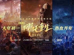 《新神榜-哪吒重生》场景海报