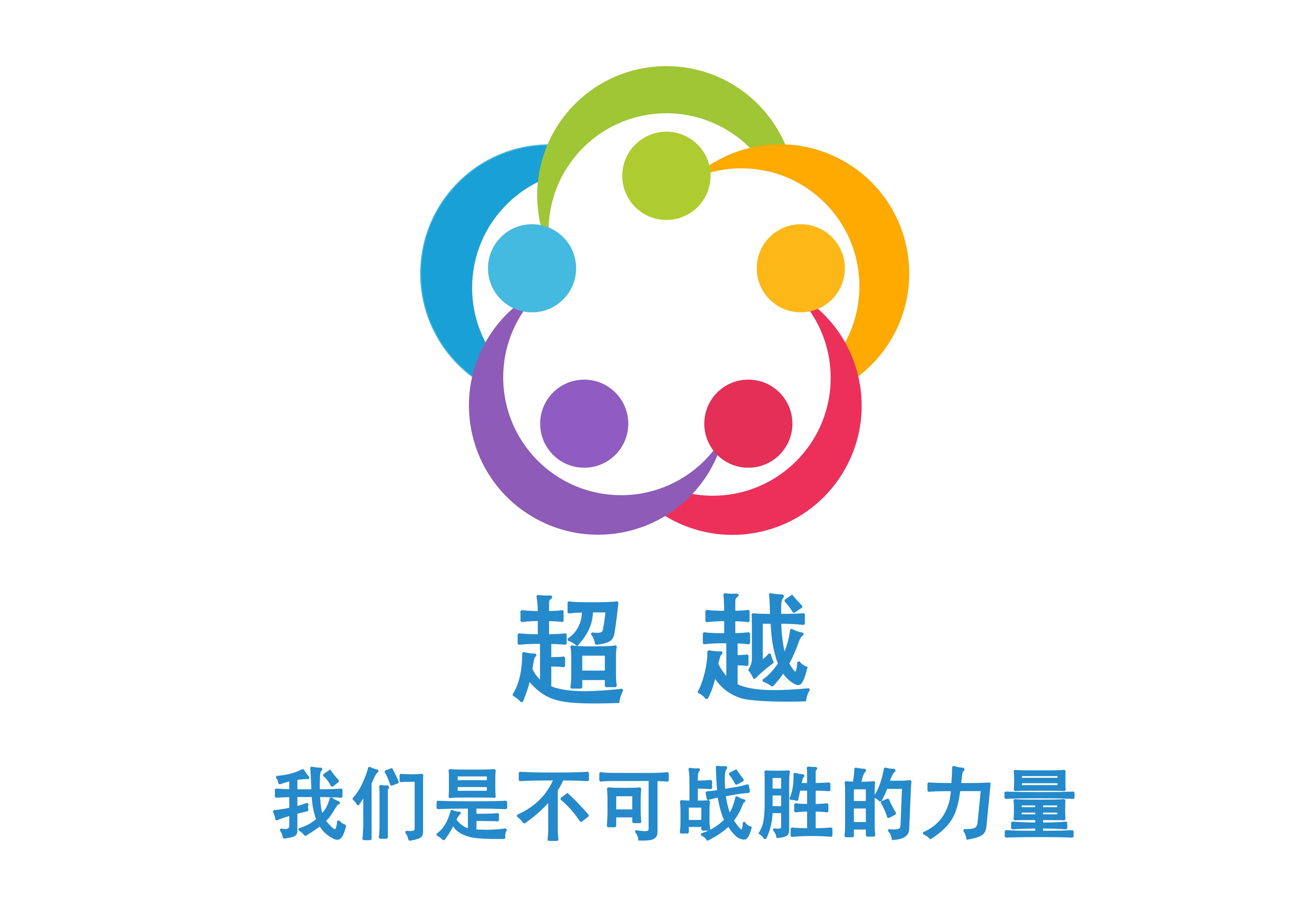 平安小组logo设计——超越图片
