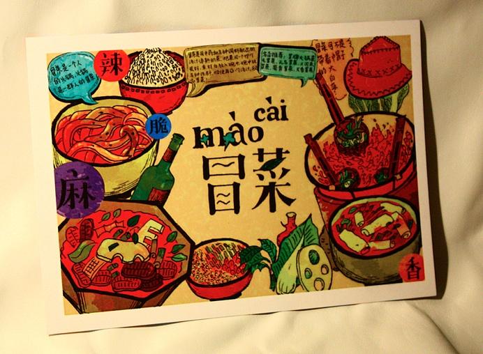 成都美食明信片是一套手绘明信片 主要