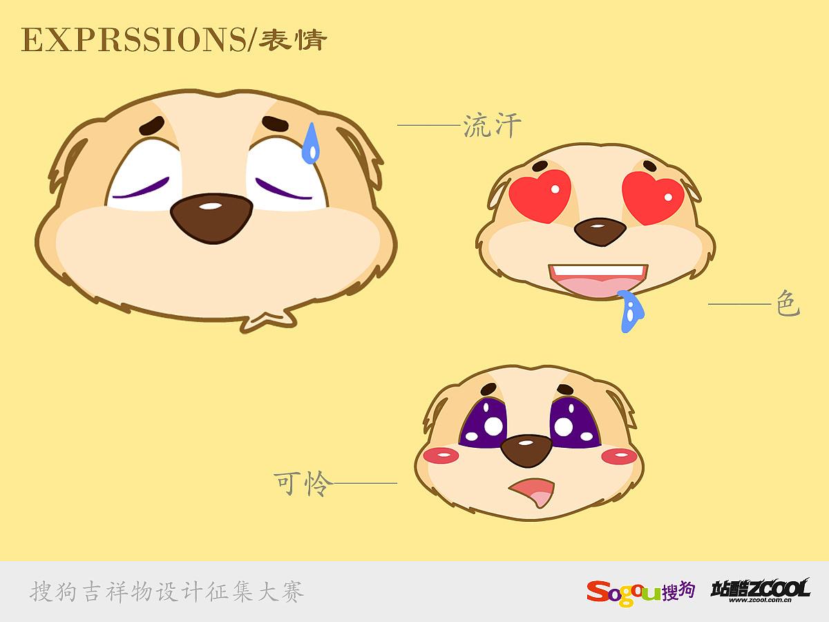 表情和动作更生动形象的体现出吉祥物的聪明,机灵和可爱,再加上soso图片