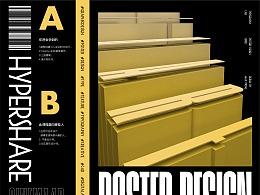 教程|使用C4D制作一张三维字体海报