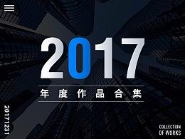 2017年网页作品合集一