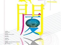 设计厦门海报设计-练习