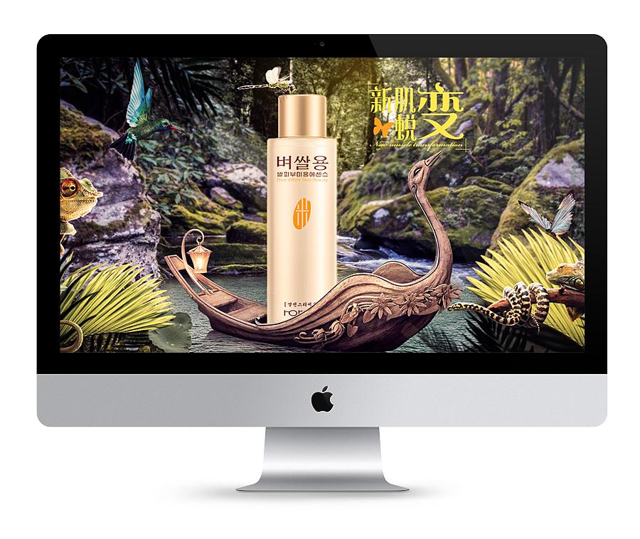 美妆化妆品类目合成创意教程banner海报设计图片
