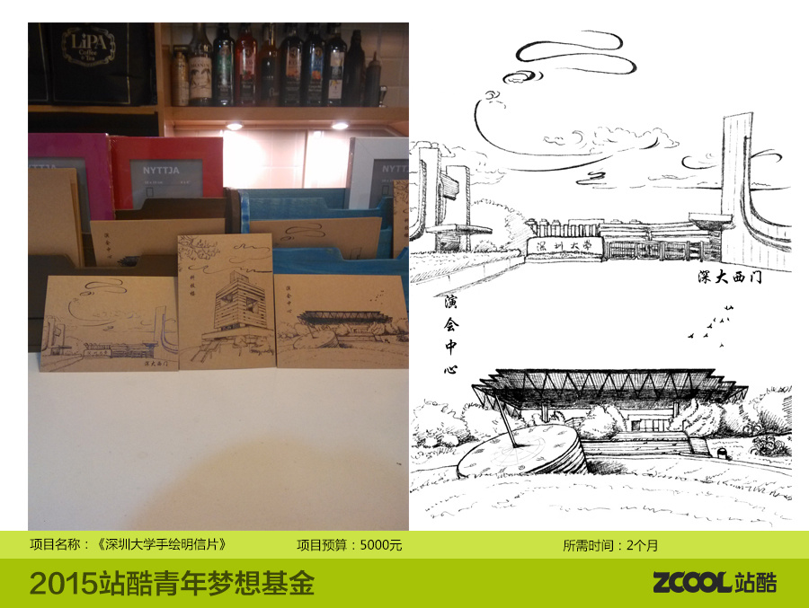 想要画一套深圳大学手绘明信片售卖,需要