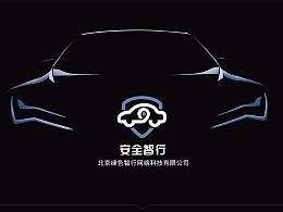 安全智行logo设计(原创)