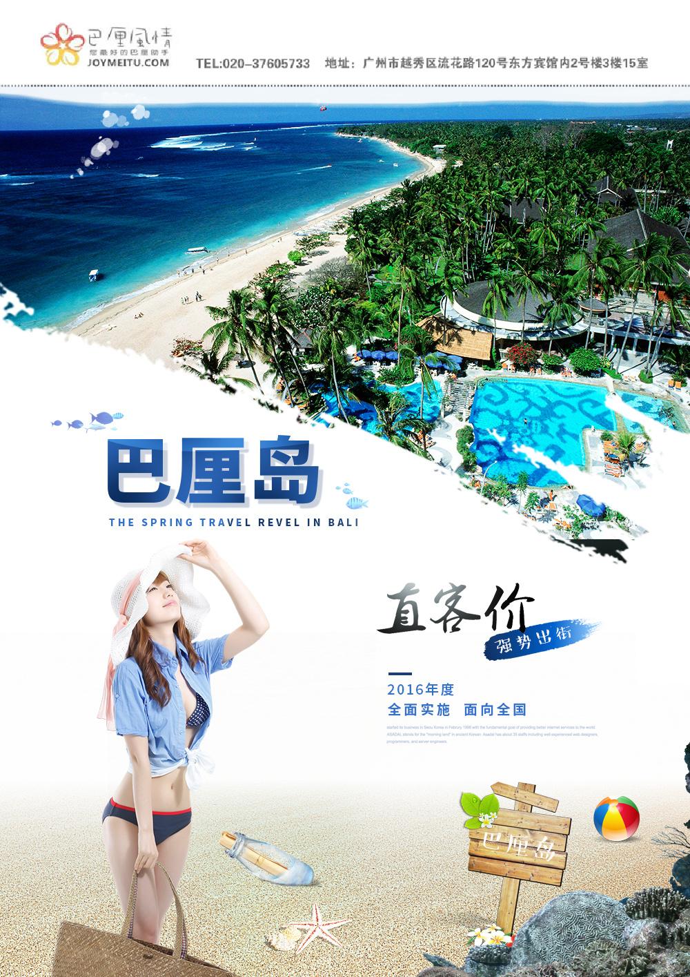 巴厘岛旅游宣传单
