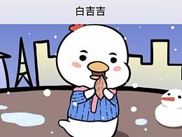 微信表情包【白吉吉】图片
