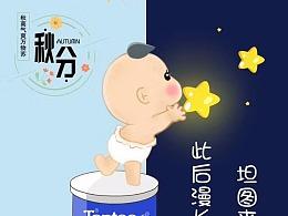 坦图奶粉9月品牌插画儿童插画