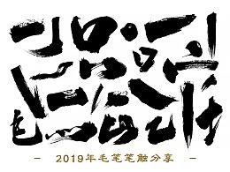 刘迪~手写毛笔笔触分享