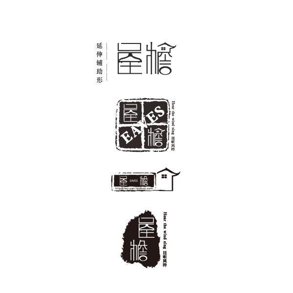 屋檐-且听风吟logo设计|标志|平面|只蟹