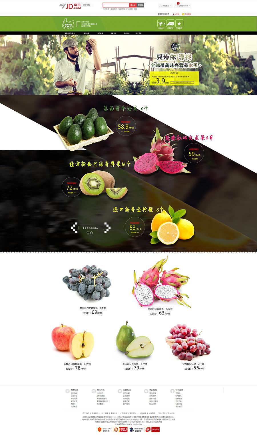 电商设计 网页设计 水果 牛油果 柠檬 黑提 红提 火龙图片