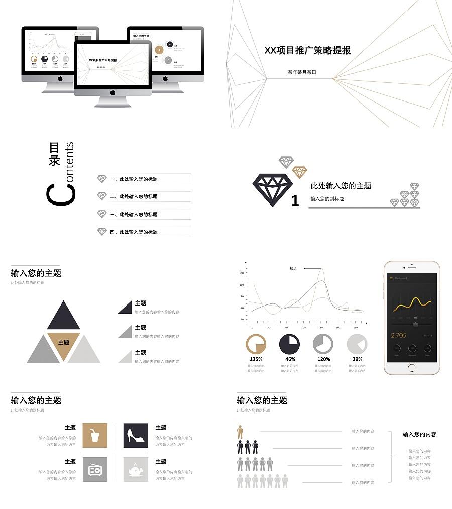 【柒顾良品】白底褐色黑白灰钻石线条图表