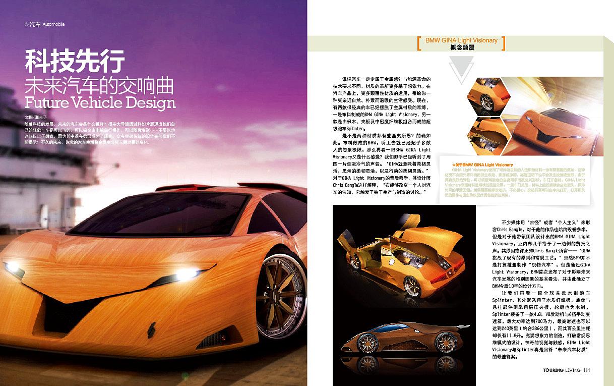 6月刊汽车板块设计图片