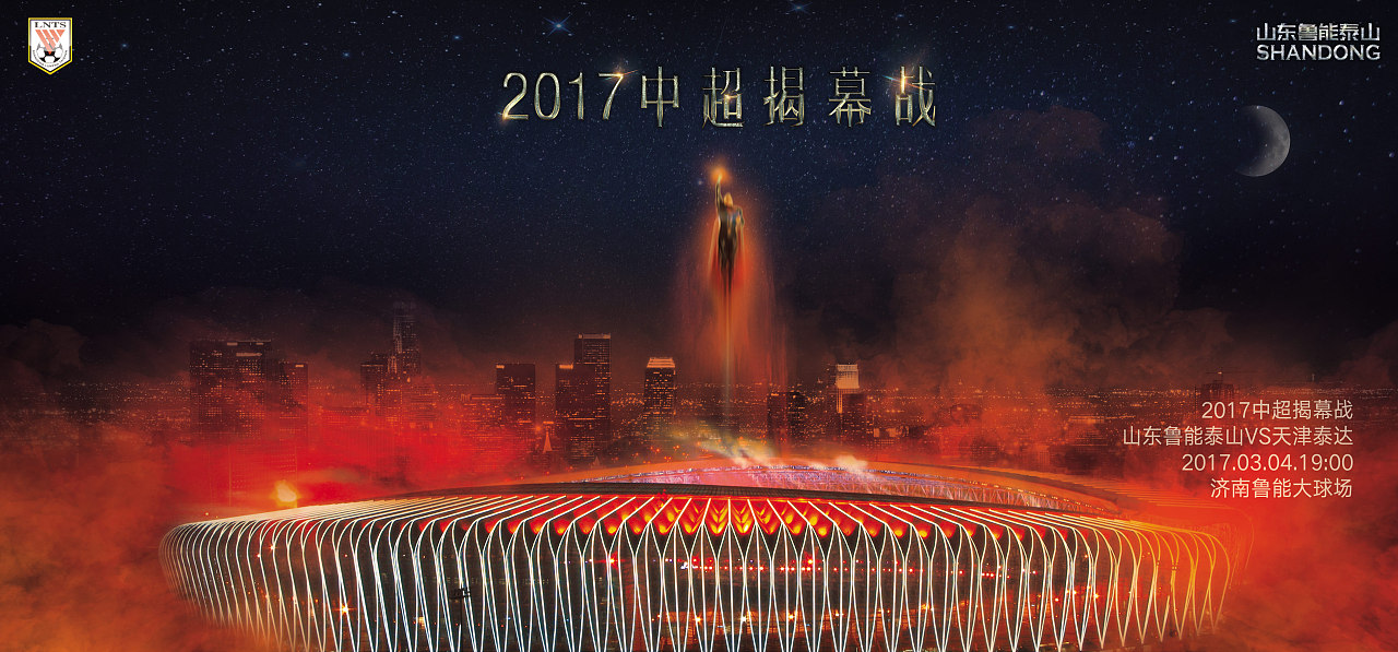 2017中超开幕式海报(中国足球超级联赛) 平面