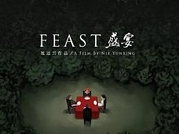FinalB电影海报设计| 电影《盛宴》