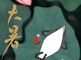 《咸鱼翻身》24节气海报手绘