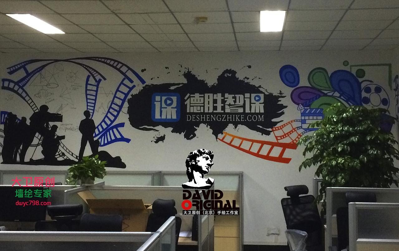 大卫原创(北京)手绘工作室携手德胜智课引领办公室墙绘新潮流!