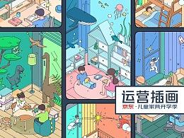 京东·儿童家具开学季运营插画