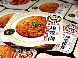 【巴蜀公社】加热就吃的经典川菜